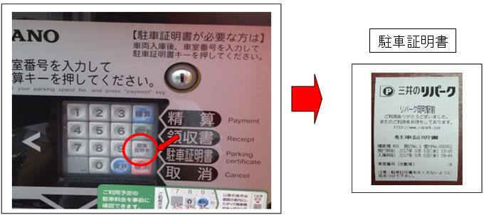 三井理パーク自動清算