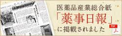 医薬品産業総合紙 薬事日報